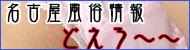 名古屋風俗どえろ〜